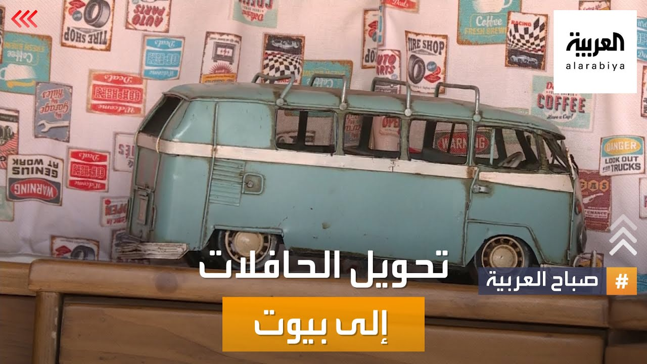 صباح العربية   -أنطونيو- يحول الحافلات القديمة إلى بيوت سياحية في لبنان