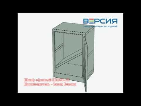 Шкаф офисный ШОМ-111