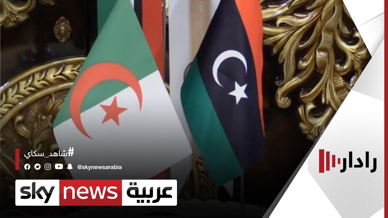 وزير الخارجية الجزائري يبحث في طرابلس العلاقات الثنائية بين البلدين | #رادار  - نشر قبل 41 دقيقة