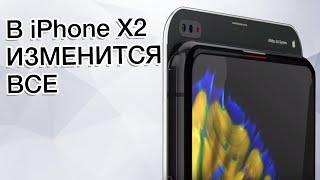 В iPhone X2 изменится ВСЕ ! Google Pixel 4 слили и он хорош! | Илон Маск и Tesla и другие новости