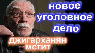 На Цымбалюк Романовскую завели новое уголовное дело.   Джигарханян будет мстить .