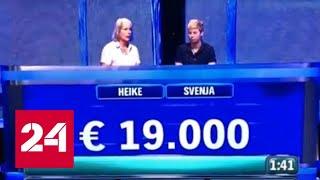 В Германии телеканал опубликовал результаты экзитполов за два дня до выборов - Россия 24 