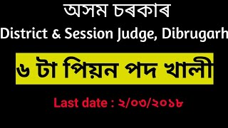 Peon post vacant in district and session judge, dibrugarh