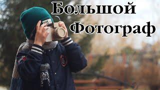 Большой фотограф / Короткометражный фильм