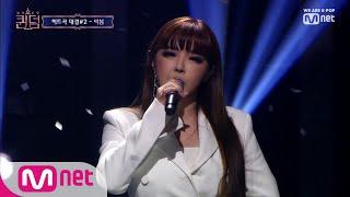 [1회] ♬ you and i - 박봄 @1차 경연ㅣ히트곡 대결 k-pop 여왕의 자리를 두고 펼쳐지는 걸그룹 컴백 전쟁! mnet '퀸덤(queendom)' -------------------------------- 매주 목요일 밤 9시 20분...
