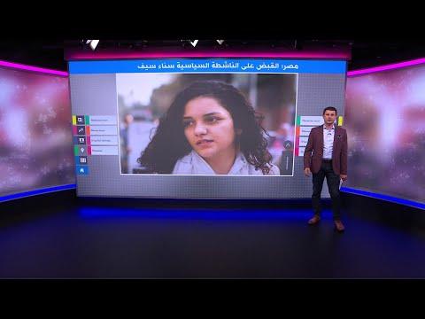 جدل حول ملابسات اعتقال سناء سيف في مصر