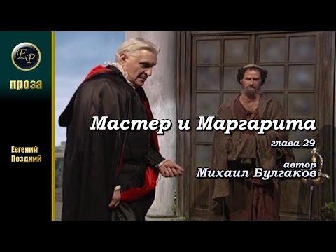 М А Булгаков МАСТЕР И МАРГАРИТА -глава 29 (1929—1940)-2016