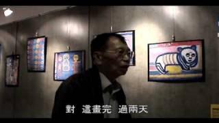 影片-老兵糖果屋記錄片(台中彩虹眷村Rainbow Military Dependents Village)