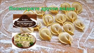 Домашние пельмени Быстрая лепка пельменей Dumplings Quick Dumpling Making