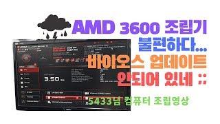 AMD3600 조립영상