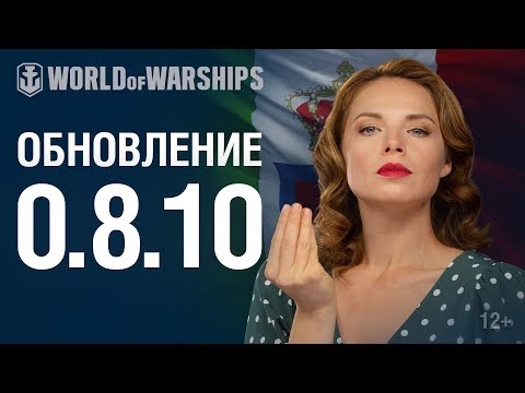 Обновление 0.8.10   World Of Warships