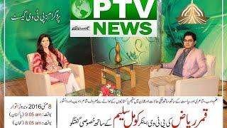 Interview - PTV Guest - Qamar Riaz