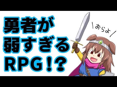 勇者が弱すぎるRPG!?!?