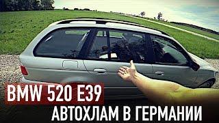 АВТОХЛАМ В ГЕРМАНИИ!!! /// BMW 520 E39