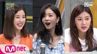 Guess My Next Move V2 ♡Apink 보미, 초롱, 하영♡ 큐티뽀짝 리액션 미리보기