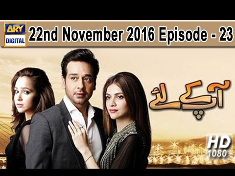 Aap Kay Liye Ep 23 - 22nd November 2016 - ARY Digital Drama