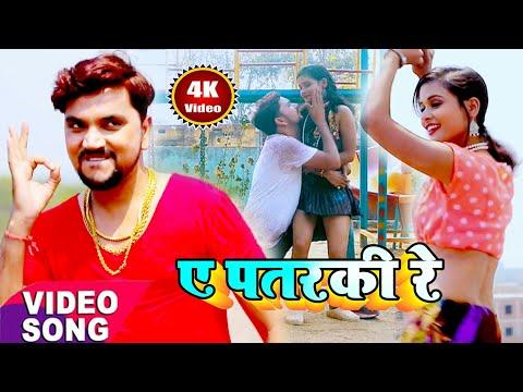 Gunjan Singh का नया 4K वीडियो || ए पतरकी रे || A Pataraki Re || सुपरहिट Video Song || Pragati Films