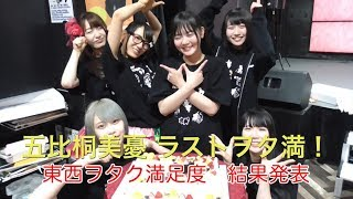 2019年12月15日(日)仮面女子ワンマンライブ開催!!! チャンネル登録お願...