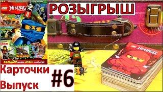 LEGO Ninjago игра карточки #6 и про мультик Ниндзяго 7 сезон