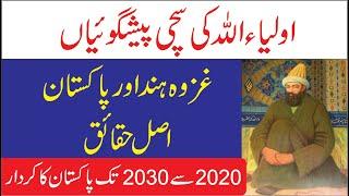Real Facts about Pakistan   Pakistan's 2020 - 2030 Major Achievements
