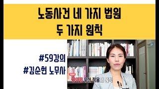 [59강의] 노동사건 …