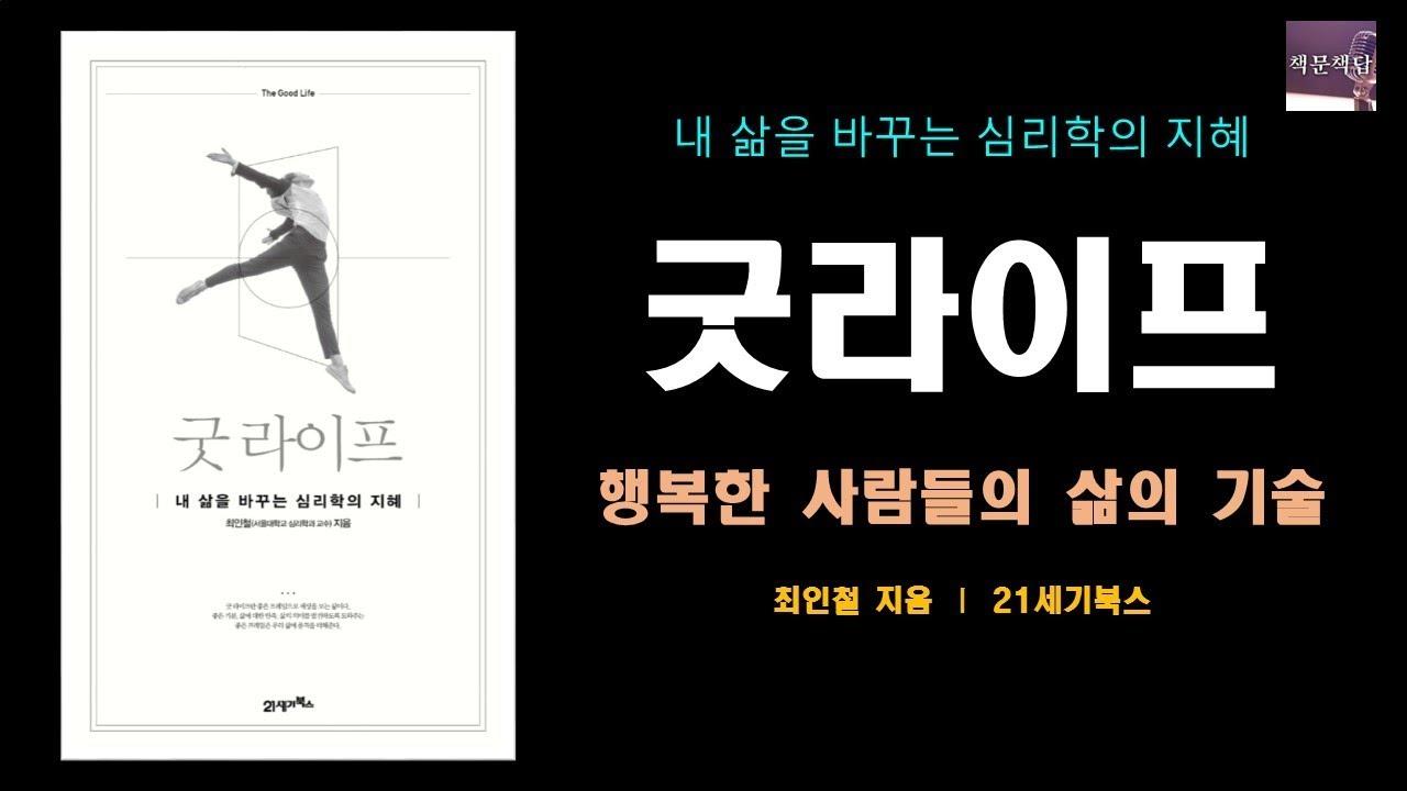 [책읽어주는여자] 오디오북 [책문책답] 굿라이프 | 행복한 사람들의 삶의 기술  | 최인철 | 심리학 | 자기계발 | 낭독 ASMR | Korean Audiobook