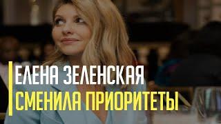 Срочно! Жена Зеленского Елена Зеленская объяснила свой уход из «95 квартала» сменой приоритетов