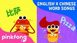 Food (饮食) | English x Chinese Word Songs | Pinkfong Songs for Children