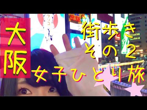 【女子ひとり旅】街歩き 大阪 2 (Osaka Trip)