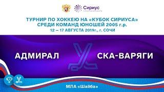 Хоккейный матч. 12.08.19. «Адмирал» - «СКА-Варяги»