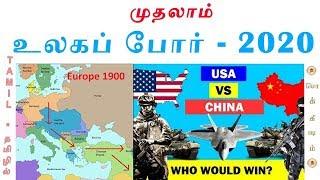 முதல் உலகப் போர் - ஏன் இப்படி இருக்க கூடாது? | First World War History Part 1 | Tamil | Vicky