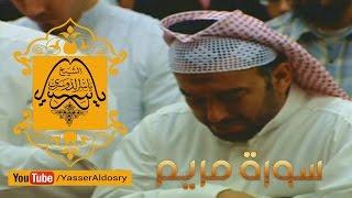 سورة مريم كاملة من أجمل وأروع وأخشع التلاوات على الإطلاق د.ياسر الدوسري