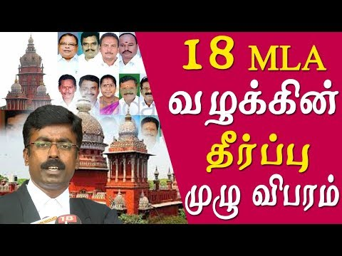 18 mla disqualification case latest news high court confirms 18 mla disqualification aiadmk news  tamil news live  18 MLAs case: Madras high court confirms their disqualification; AIADMK govt in TN safe for now TNN | CHENNAI: The Madras high court on Thursday confirmed the disqualification order passed by Tamil Nadu assembly speaker P Dhanapal, expelling 18 AIADMK rebel legislators from the assembly under anti-defection law. With the verdict of the Supreme Court-appointed third judge Justice M Sathyanarayanan, the ruling AIADMK government is safe for now. In view of the order, the AIADMK government can survive with 107 votes in case of a trust vote. As on date, the Edappadi K Palaniswami-led government is assured of the support of 109 AIADMK legislators. Even in the case of a tie in voting, the ruling party can count on the speaker's support. The judge vacated the interim order restraining the Election Commission of India from notifying by elections to 18 constituencies. The high court verdict is not the final one, as the MLAs have an option to go on appeal before the Supreme Court resulting in status quo of the present situation. MLAs case: Madras high court confirms their disqualification; AIADMK govt in TN safe for now -  On June 14, the first bench of the court passed a split verdict, with the then Chief Justice, Justice Indira Banerjee, upholding the decision of the assembly speaker in disqualifying the MLAs under the anti-defection law. The second judge, Justice M Sundar, differed and set aside the disqualification order of the speaker on the grounds of perversity, non-compliance with principles of natural justice, mala fide and violation of constitutional mandate. More tamil news tamil news today latest tamil news kollywood news kollywood tamil news Please Subscribe to red pix 24x7 https://goo.gl/bzRyDm  #tamilnewslive sun tv news sun news live sun news 18 mla disqualification case, 18 mla disqualification case latest news,aiadmk news