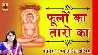Jain Bhajan 2018 - फूलों का तारों का सबका कहना है | Babita Jain Jhanjhari | Rajasthani Bhajan