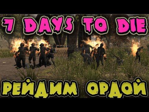Управляем толпой зомби для рейда базы - МОД Starvation для 7 Days to Die - Как манипулировать зомби
