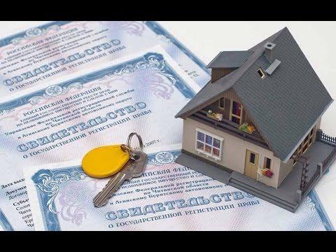 видео: Как оформить документы на дом в 2017 году в собственность