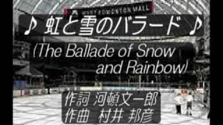 札幌オリンピックのイメージソングで、トワ・エ・モアの「虹と雪のバラ...
