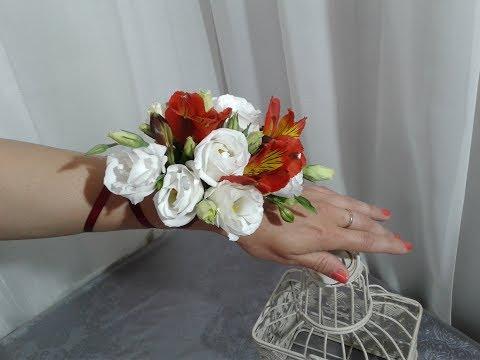БРАСЛЕТ ДЛЯ ПОДРУЖКИ НЕВЕСТЫ  BRACELET TO LINK BRIDE