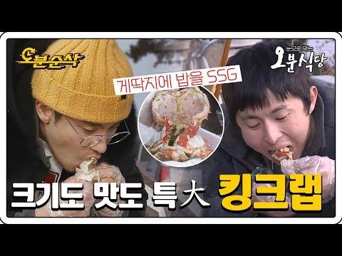 게딱지를 똭! 밥을 탁! 참기름을 솨악~ 완-벽★ 성훈X기안84의 2kg 킹크랩 먹방| 오분식당⏱오분순삭