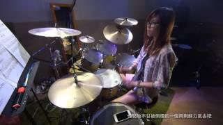 無盡-Supper Moment Drum covered by XO, REC by Sony Music Video Recorder