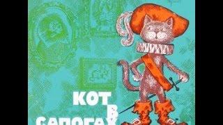 Кот в сапогах аудио сказка: Аудиосказки - Сказки для детей - Сказки