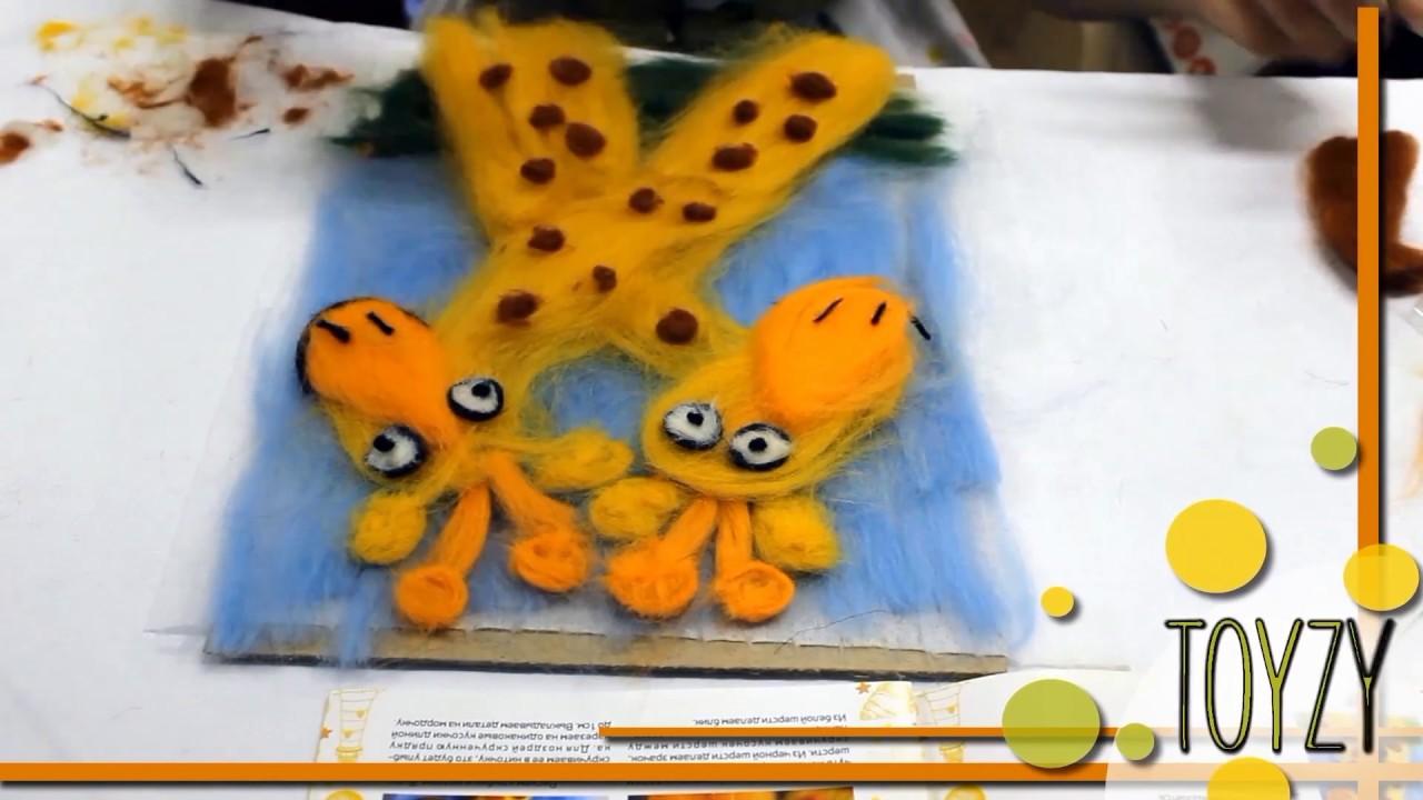 Мастер-класс по рисованию картины шерстью Жирафы по набору TOYZY
