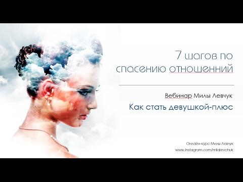 7 шагов по спасению отношений от Милы Левчук