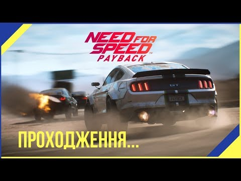 UA ⭕ | Need for Speed: Payback | Проходження.