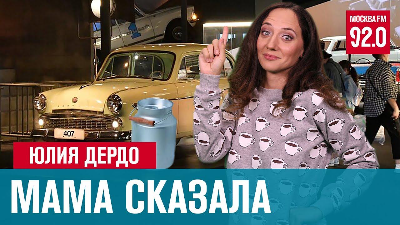 Опыт родителей и собственный выбор - Занимательная Дердология/Москва FM