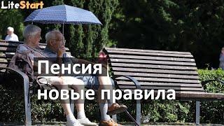 Новые правила получения пенсии | Новости бизнеса