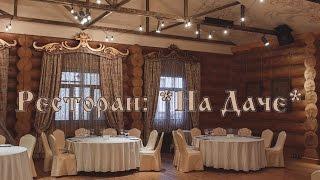 Обзор свадебных площадок города Новосибирска - Ресторан На Даче