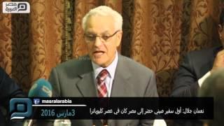 مصر العربية | نعمان جلال: أول سفير صيني حضر إلى مصر كان في عصر كليوباترا