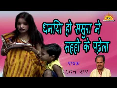 Dhaniya Ho Sasura Me Sahahi Ke Padela - Madan Rai - New Super Hit Bhojpuri Nirgun - SV Music 2017