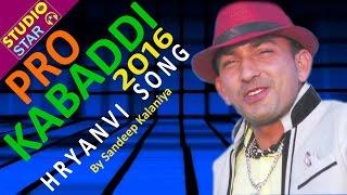 Khel Kabaddi | New Haryanvi Song 2016 Sandeep Kalaniya | Latest Haryanvi DJ Songs Studio Star